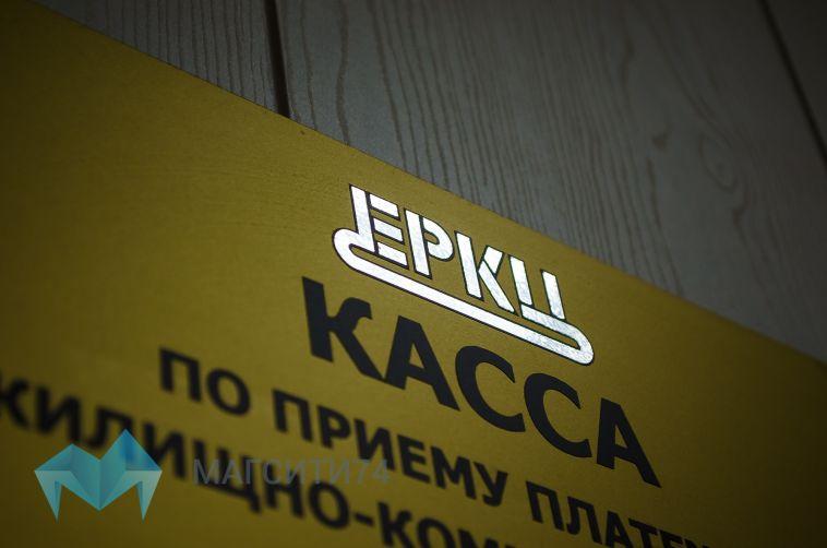 «ЕРКЦ» будет закрыт