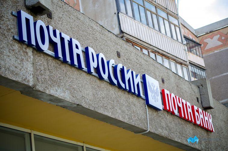 Отделения Почты России будут работать встандартном режиме