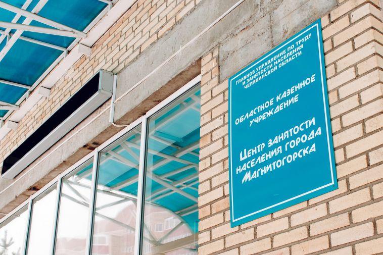Центр занятости разъяснил порядок обращения граждан