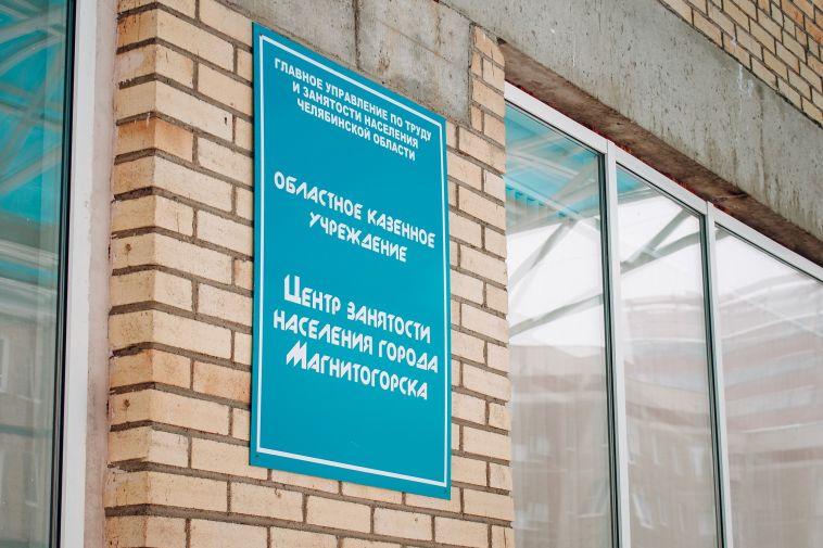 В Магнитогорске у Центра занятости собираются очереди
