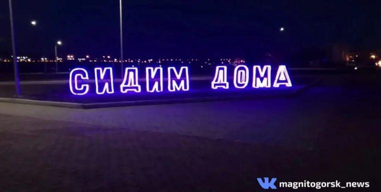 Магнитогорск украсила надпись «сидим дома»
