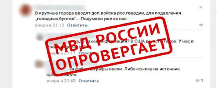 Еще одну жительницу Челябинской области оштрафовали за фейк