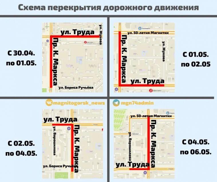 ВМагнитогорске началсямасштабный ремонт дороги наперекрестке Карла Маркса-Труда