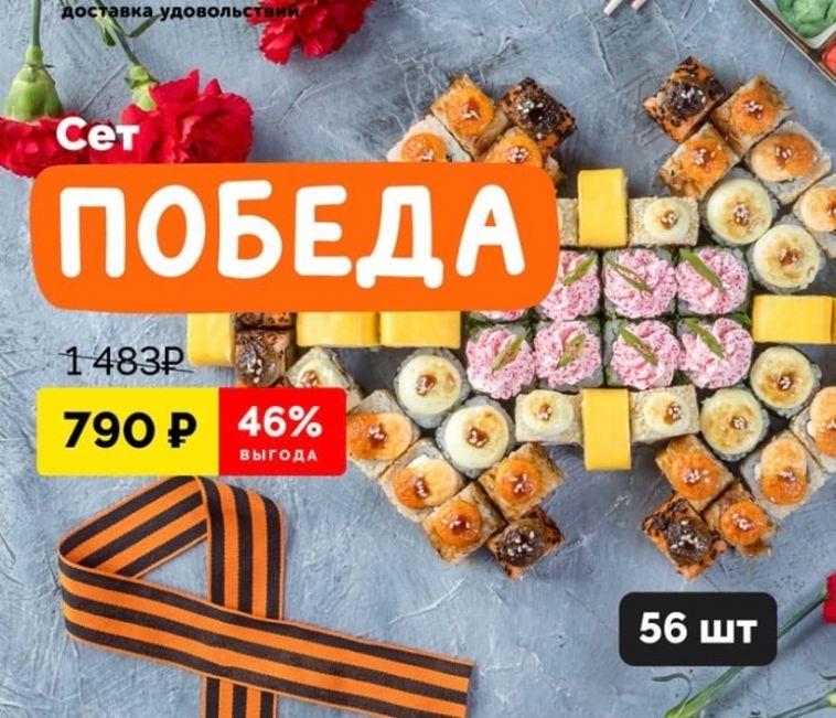 ВУФАС пожаловались нарекламу роллов ссимволикой Победы