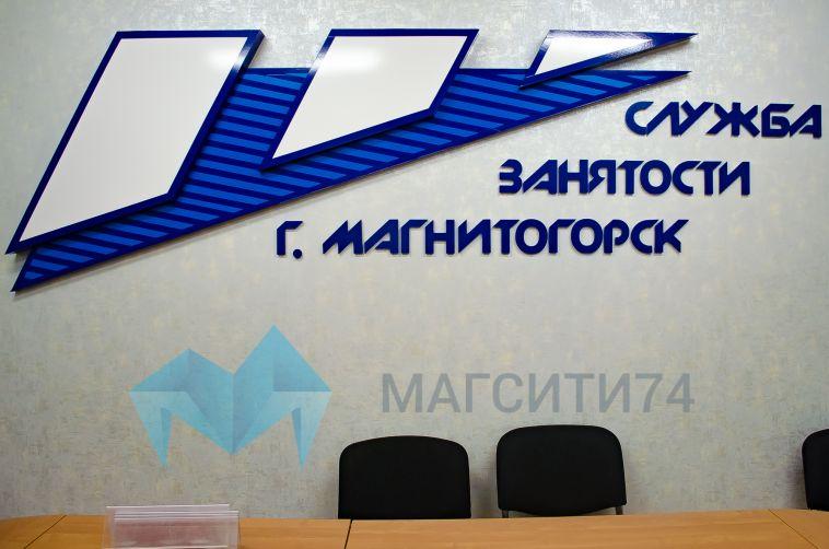 Безработные магнитогорцы могут получить от1725 рублей до15 тысяч