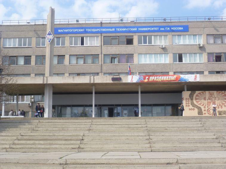 ВМагнитогорске здание бывшего МаГУ готовят каукциону