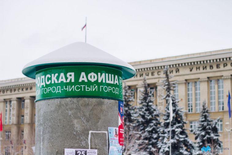 ВМагнитогорске нарушителей наказали занезаконную рекламу наостановочных комплексах