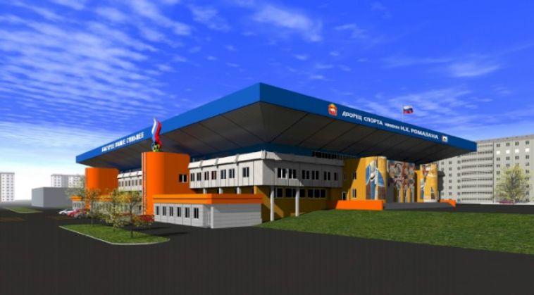 В Магнитогорске отремонтируют Дворец спорта имени Ромазана