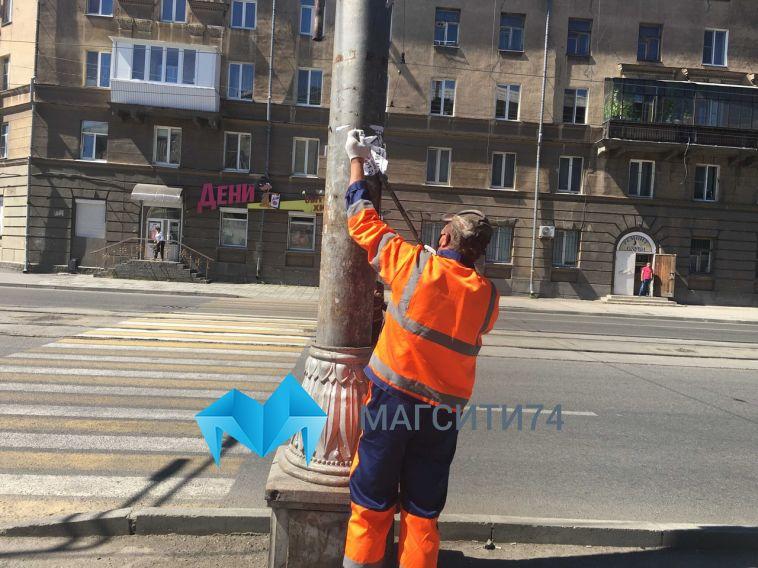 Сотрудники МП «Маггортранс» продолжают бороться с расклейкой незаконной рекламы в Магнитогорске