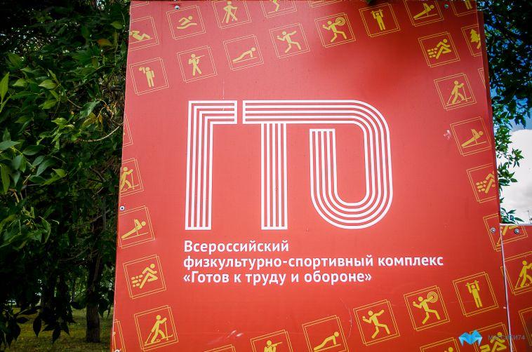 Более 3000 знаков отличия ГТО прибыли в Челябинскую область