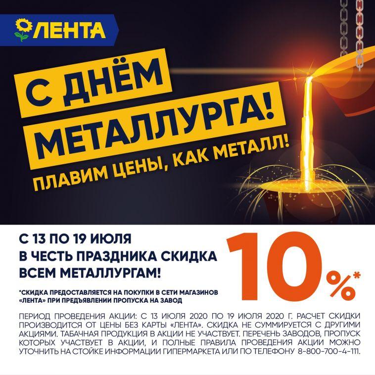 «Лента» поздравляет всех металлургов спраздником