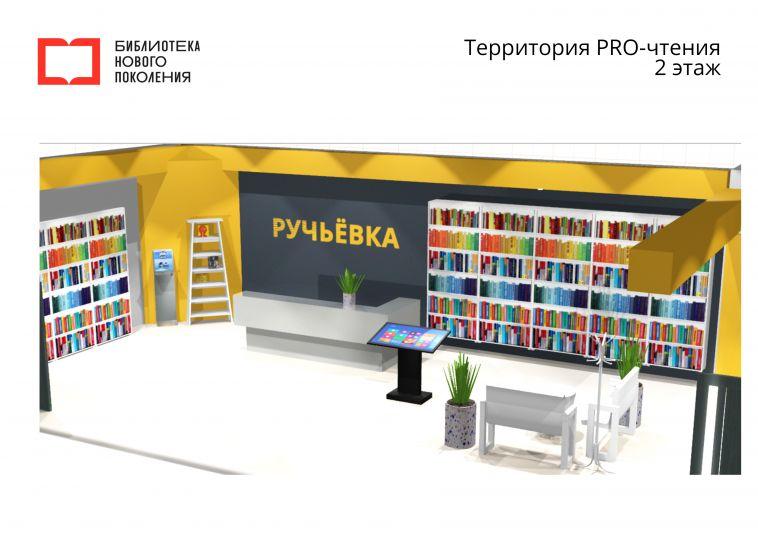 Вторая библиотека нового поколения появится вМагнитогорске уже скоро