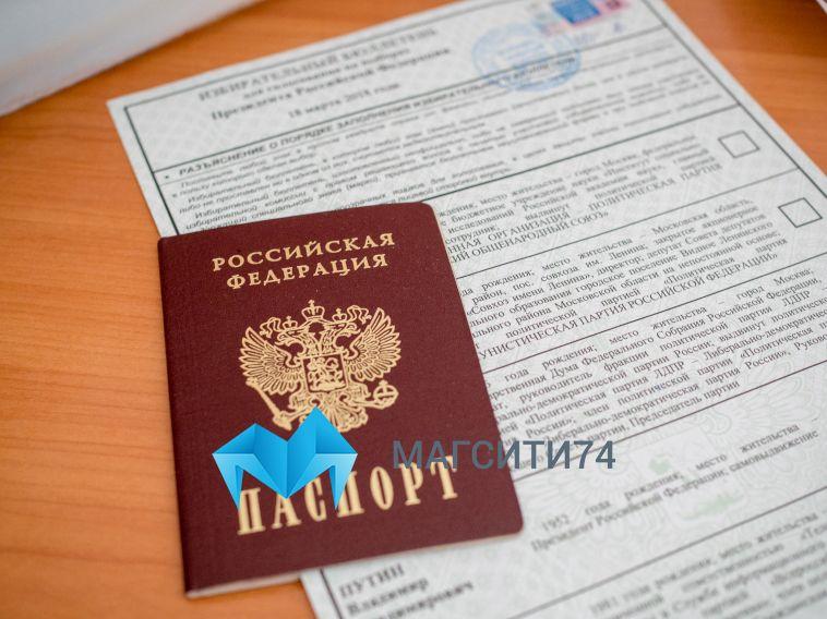 В России появится многодневное голосование