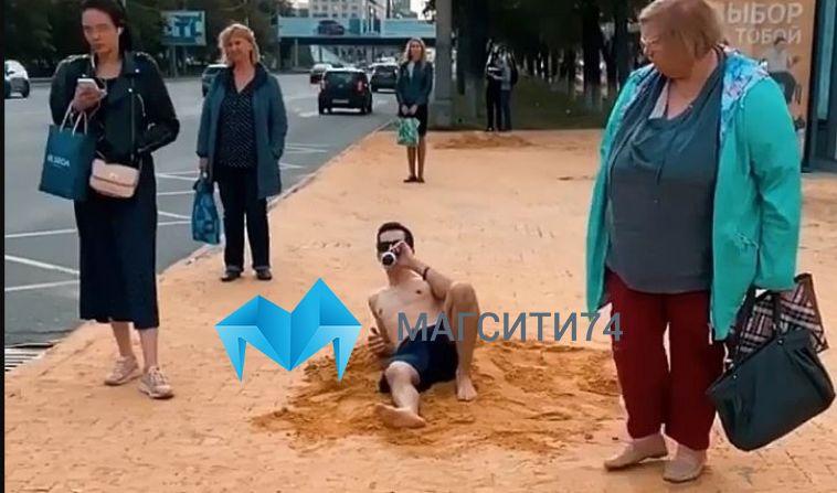 Челябинский блогер устроил пляж на остановке в центре города