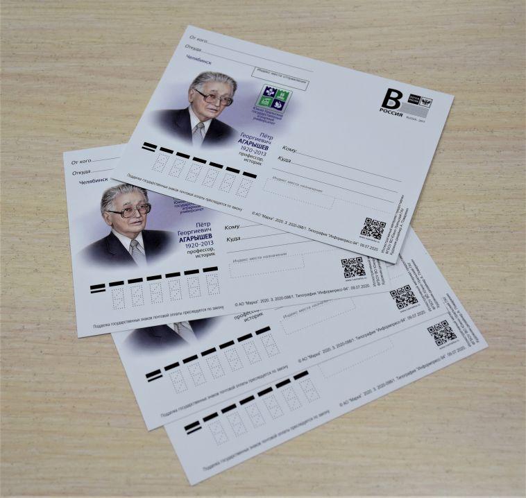 На Южном Урале презентовали новую почтовую карточку