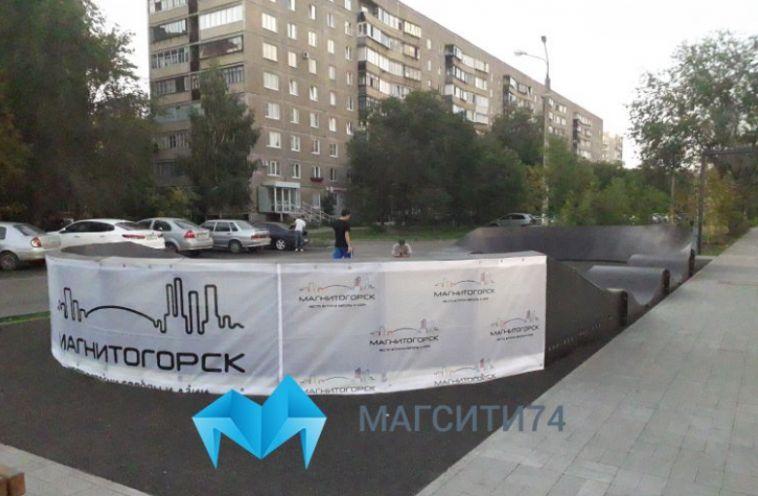 ВМагнитогорске новенький памп-трек отгородят отпроезда забором