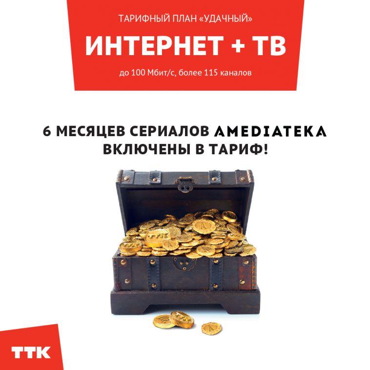 Тарифный план «Удачный» в Магнитогорске: домашний интернет, ТВ и крутые сериалы!