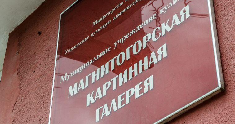В Магнитогорске пройдет графическая выставка