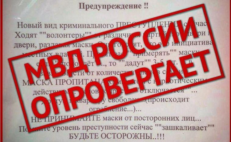 ВМагнитогорске появился новый фейк, связанный скоронавирусом