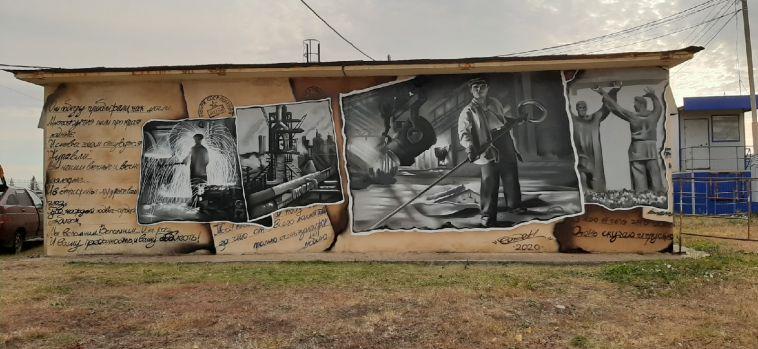 ВМагнитогорске появилось граффити в честь звания «Город трудовой доблести»