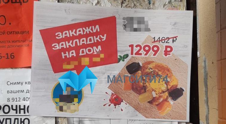 ВУФАС заинтересовались рекламой фастфуда вМагнитогорске