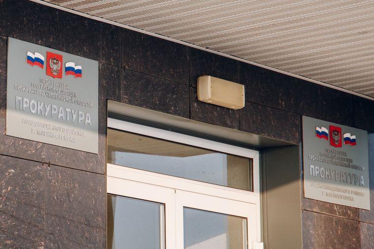Прокуратура в Магнитогорске обнаружила незаконный кафе-бар