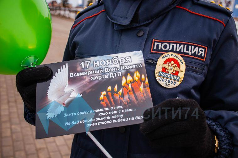 ВМагнитогорске вспомнят жертв ДТП