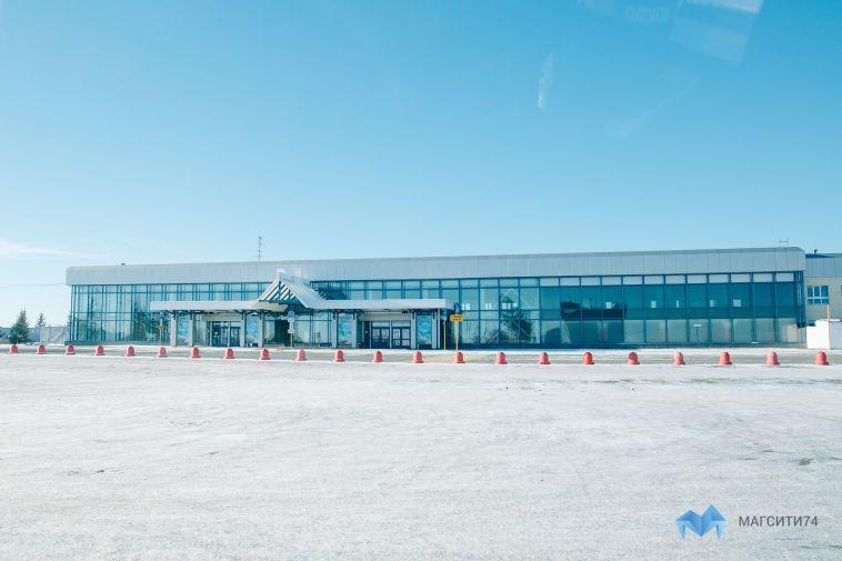 Магнитогорский аэропорт уйдет смолотка