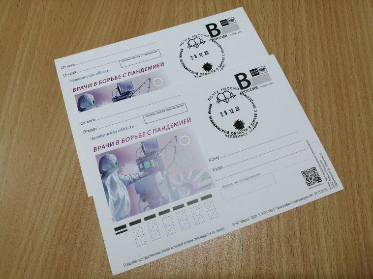 В Челябинской области появилась открытка, посвященная работе медиков в пандемию