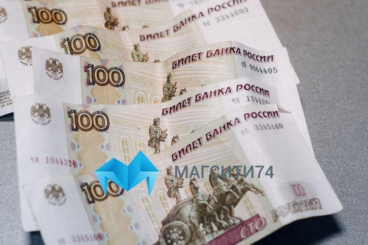 Магнитогорская пенсионерка лишилась 200 тысяч, поверив в денежную реформу