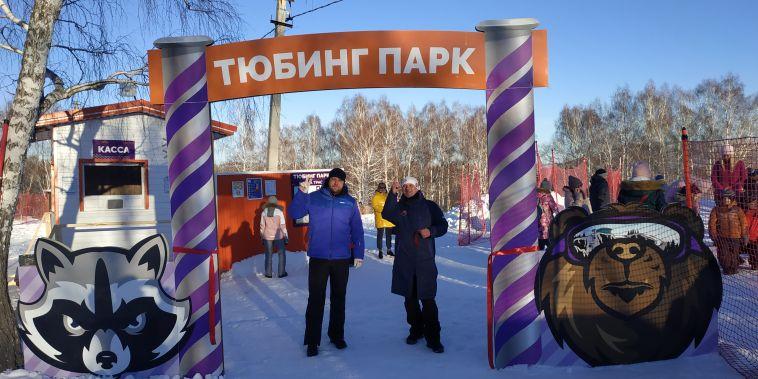 На Банном торжественно открыли тюбинг-парк