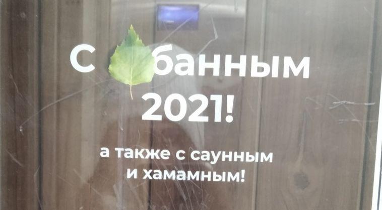 ВЧелябинской области УФАС проверит рекламу термального комплекса