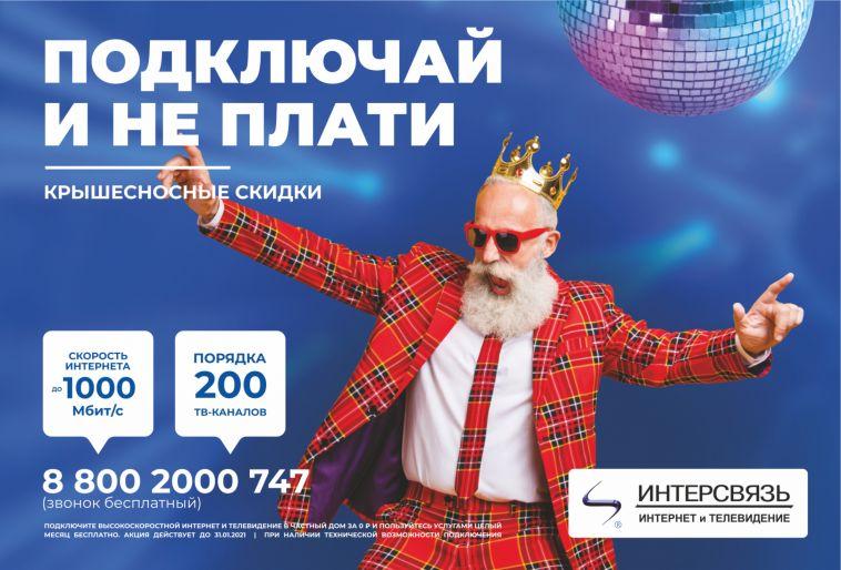 Жителям частного сектора  Магнитогорска приготовили подарок: бесплатный интернет от Интерсвязи