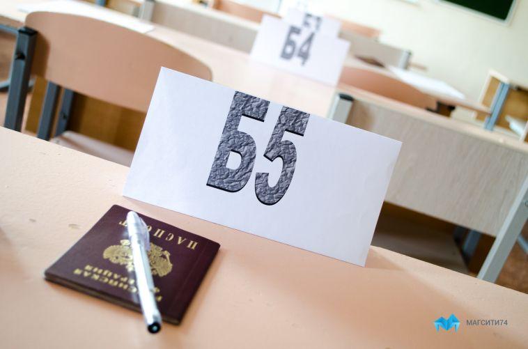 Выпускников прошлых лет просят поторопиться с регистрацией на сдачу ЕГЭ
