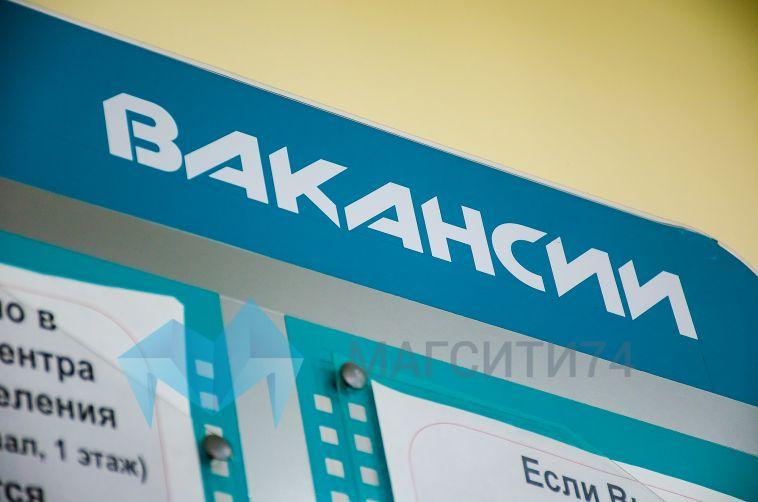 ВЧелябинской области проведут «Недели вакансий»