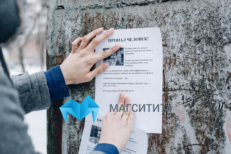 В Магнитогорске ищут мужчину, пропавшего больше недели назад