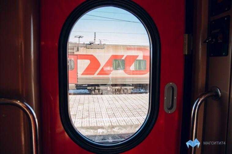 В праздники между Москвой и Челябинском будет курсировать дополнительный поезд