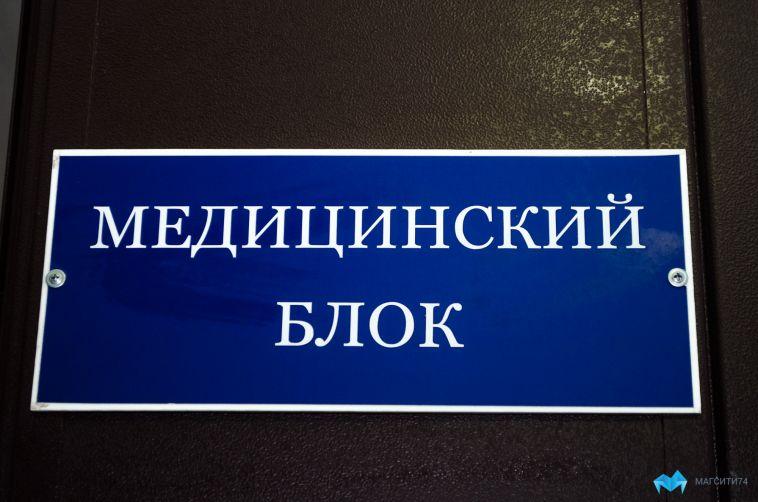 ВУФАС опять пожаловались натендер помедицинскому центру вМагнитогорске