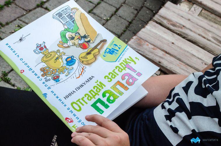 Вгороде продолжается книжный флешмобпо чтению вслух