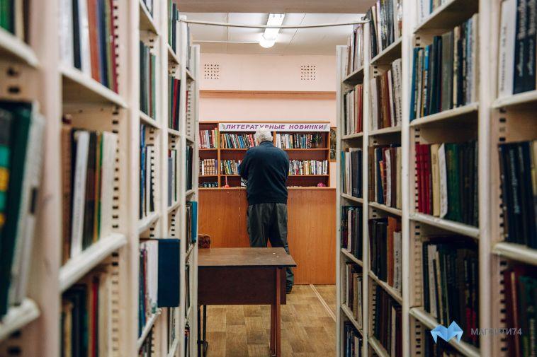 «Книга— путь кзвёздам»: магнитогорские библиотеки готовятся какции «Библионочь»