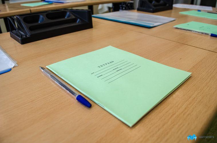Почти две тысячи 11-классников написали итоговое сочинение в Магнитогорске