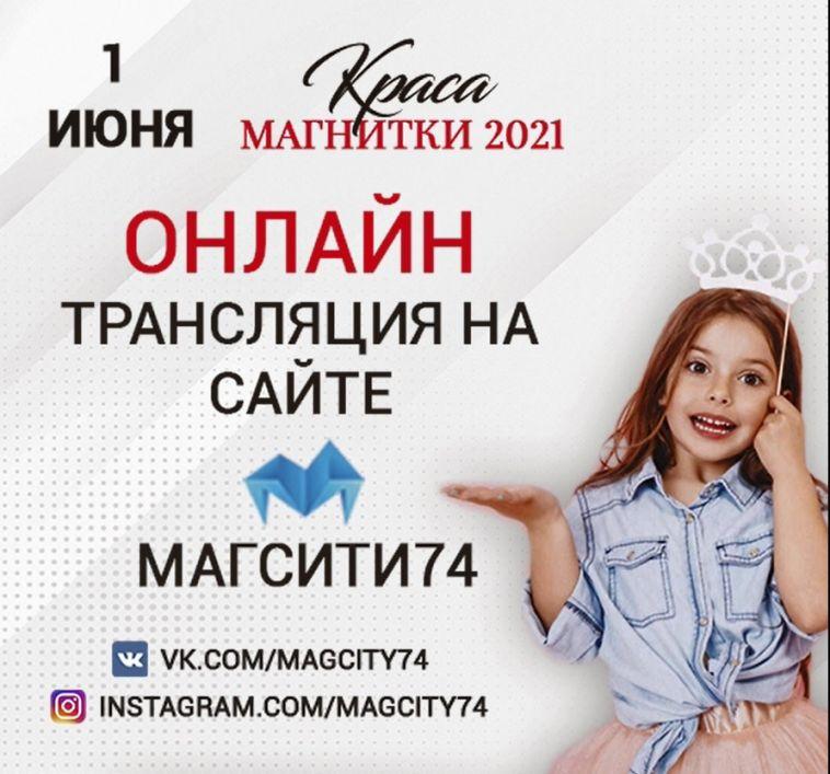 «Магсити74» покажет в прямом эфире конкурс «Маленькая Краса Магнитки-2021»