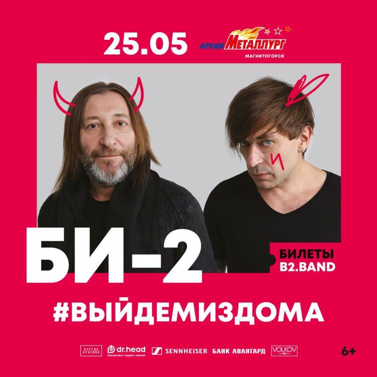 Би-2 выступят с программой «ВыйдемИзДома» в Магнитогорске
