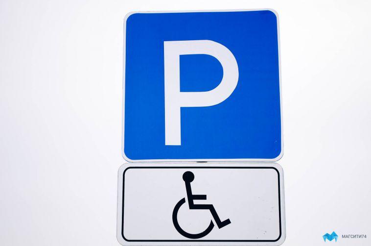 Магнитогорцам рассказали, как получить разрешение на льготную парковку