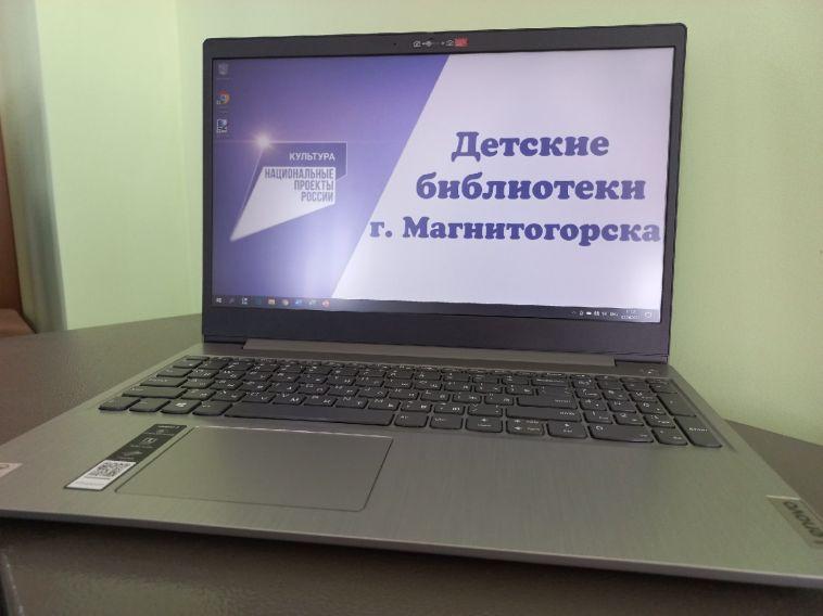 В детской библиотеке Магнитогорска появились ноутбуки для посетителей
