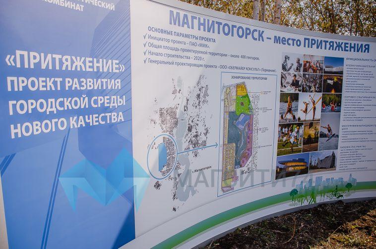 ВМагнитогорске упроекта «Притяжение» появился сайт