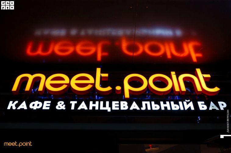 Бар Meet.Point открывает летний сезон отличными новостями! Первый танцевальный ОТМЕНИЛ ПЛАТНЫЙ ВХОД НА ВСЁ ЛЕТО! 18+