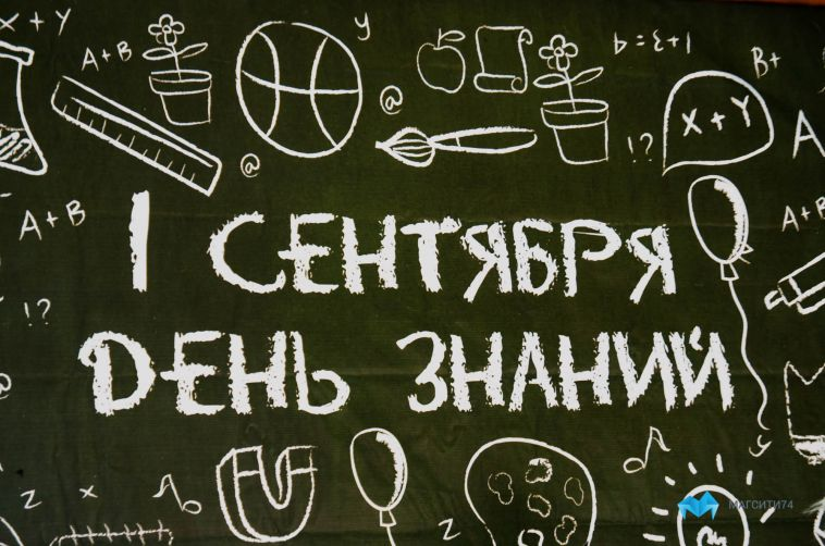 ВЧелябинской области рассказали, из-за чего могут отменить торжественные линейки