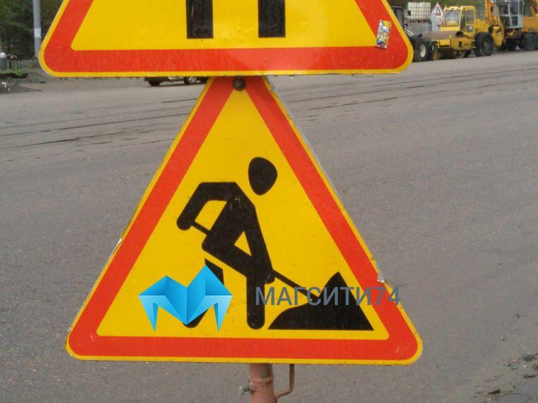 Магнитогорским водителям напомнили, какие дороги перекрыты в городе
