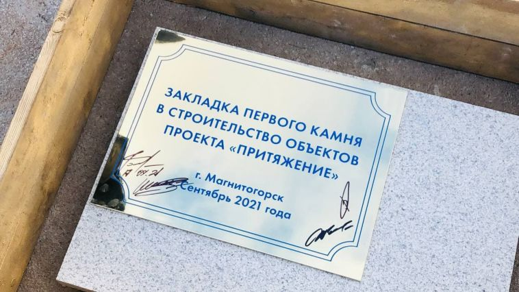 На территории нового парка «Притяжение» заложили первый камень